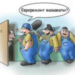 Как сделать ремонт быстро и за приемлемый бюджет